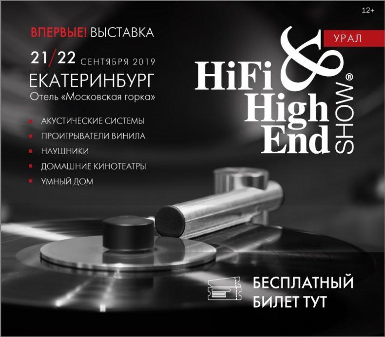 Открыта регистрация на HI-FI & HIGH END SHOW 2019 Урал